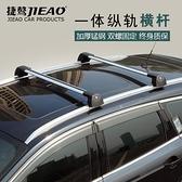 捷驁 風光580行李架探路者風神AX5攬福奔騰X40改裝專用車頂架橫桿 【快速】