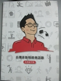 【書寶二手書T6/勵志_LKW】台灣菲斯特經典語錄(長揚扁平版)_楊斯棓