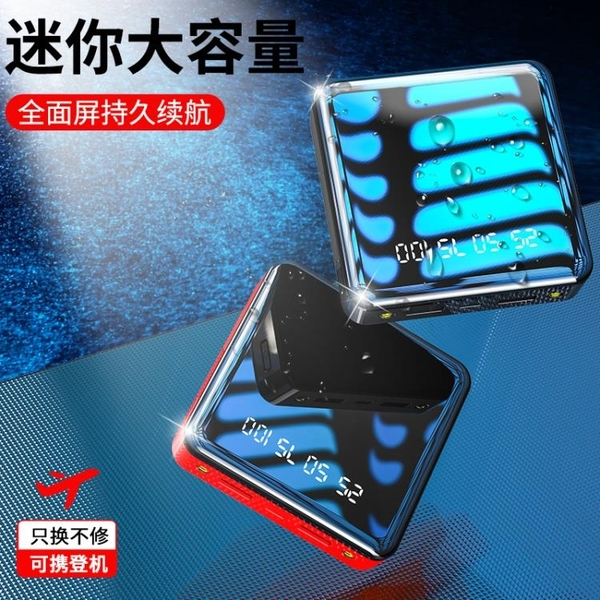 行動電源 BX迷你充電寶20000毫安超薄蘋果華為oppo小米紫米手機通用大容量專用「時尚彩紅屋」