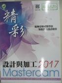 【書寶二手書T1/網路_EUR】精彩 Mastercam 2017 設計與加工(附綠色範例檔)_周曉龍