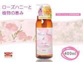 日本高絲KOSE Rose of heaven洗髮精/潤絲精/潤髮乳/沐浴乳 400ml-317787《Midohouse》