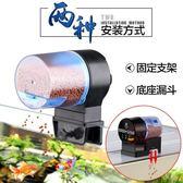 森森自動餵食器魚缸錦鯉金魚自動投食器水族箱智能定時自動餵魚器