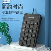 數字鍵盤 飛利浦數字鍵盤筆記本電腦外接有線密碼輸入器臺式小型迷你便攜超薄usb 快速出貨