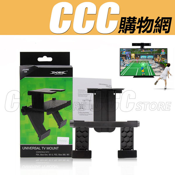 PS4 PS3 XBOX ONE XBOX 360 WII TV支架 支架 體感器支架 6合1 體感