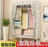 單人衣櫃簡易布衣櫃出租房用家用網紅實木加粗組裝收納衣櫥布藝雙『蜜桃時尚』