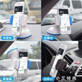 手機架 車載手機架汽車支架車用導航吸盤式多功能出風口車內支撐萬能通用 小艾時尚
