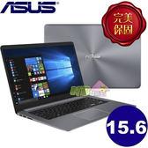 ASUS X510UF-0073B8250U 15.6吋窄邊框(i5-8250U/1TB+128G SSD/MX 130 2G) 冰河灰◤刷卡◢