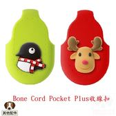 Bone Cord Pocket Plus 收線扣 Plus 集線盒 耳機收納