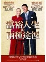 二手書博民逛書店《富裕人生的兩種途徑》 R2Y ISBN:9866369102