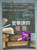 【書寶二手書T9/哲學_GQJ】哲學課的逆襲_冀劍制