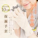 日本麻福ASAFUKU 晚安保濕手套 日...