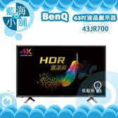 BenQ 明碁 43JR700 43吋4K HDR護眼智慧連網液晶顯示器+視訊盒(DT-160T)