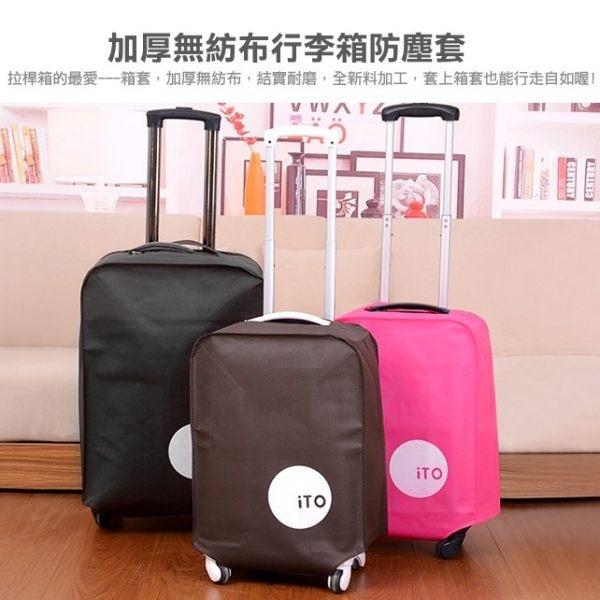 20吋 行李箱防塵套 保護套 防塵罩 防水耐磨拉杆箱 另有 22吋 24吋 26吋 28吋 29吋 30吋~4G手機