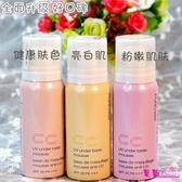 【百貨公司專櫃正品】Shu Uemura 植村秀 UV泡沫CC慕斯50g(活力粉) 專櫃正貨