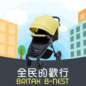 Britax - B-NEST 歡行 旗艦秒收四輪手推車 (B-Agile後繼車款)