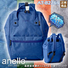 anello 棉柔感厚織大口包-M尺寸(刺繡LOGO AT-B2264包款數量限定!)