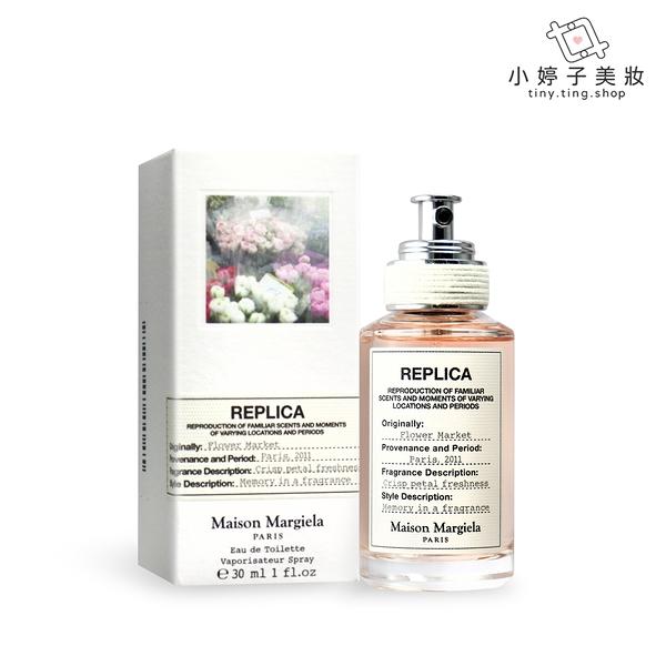 Maison Margiela REPLICA Flower Market 花卉市場淡香水 30ml《小婷子美妝》