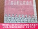 二手書博民逛書店罕見革命群眾歌曲選(第2集)Y10058 上海人民廣播電臺音樂組編 上海文化出