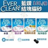 *WANG*Ever Clean藍鑽歐規《低塵結塊貓砂》10L/包 新配方貓砂 多種款式任選