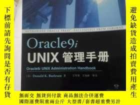 二手書博民逛書店Oracle罕見9i UNIX 管理手冊Y197114 [美]D