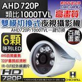 ~CHICHIAU ~AHD 720P 6 陣列燈1000TVL 類比1000 條解析度雙模切換百萬畫素紅外線夜視監視器攝影機