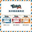 Toro Plus[海洋極品貓肉泥,3種口味,15g*25入,泰國製]