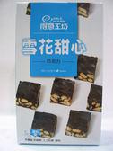 得意工坊~雪花甜心巧克力140公克/盒