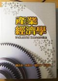 書產業經濟學
