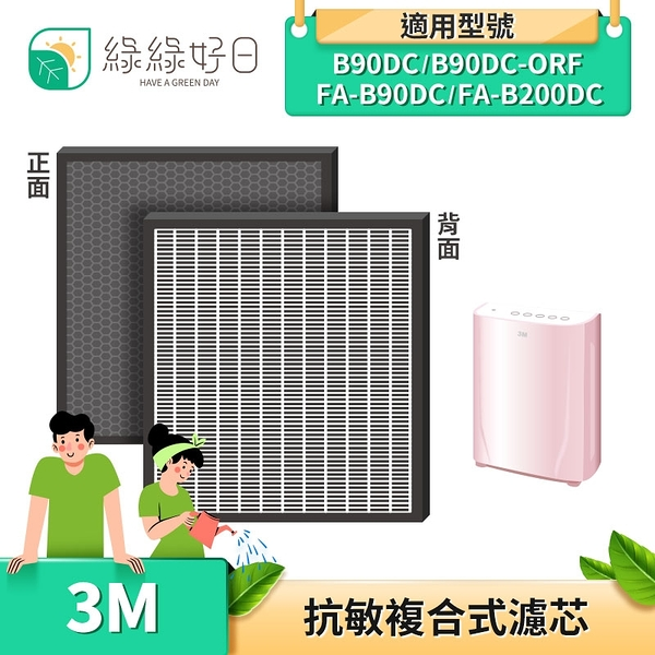 綠綠好日 3M 2in1 複合型 濾網 適用 FA-890DC B90DC-ORF B90DC 複合型濾網