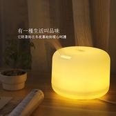 現貨 簡約加濕器臥室家用靜音精油香薰燈500ML-暖光 超值價
