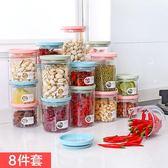 塑料透明密封罐食品收納盒8件套~
