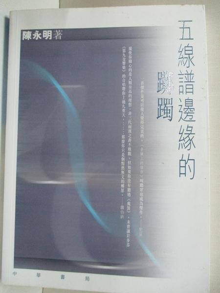 【書寶二手書T5/音樂_KIF】五線譜邊緣的躑躅_陳永明