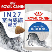 【培菓平價寵物網】FHN 新皇家飼料《室內成貓IN27》10kg