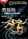 (二手書)潛規則—中國歷史上的進退遊戲