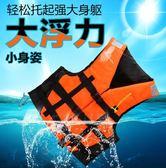 救生衣專業救生衣成人釣魚背心浮潛船用馬甲游泳救生服救身衣·樂享生活館