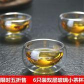 茶杯雙層玻璃小茶杯耐熱小杯子隔熱品茶杯透明杯功夫茶具品茗杯6只裝