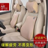 汽車頭枕車用靠枕座椅枕頭車載車內用品護頸枕記憶棉頸枕車枕四季