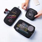 旅行化妝包小號便攜收納簡約韓國透明網紗洗漱包隨身大容量化妝袋