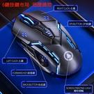3200DPI6鍵式七彩呼吸燈USB隨插即用電競光學滑鼠