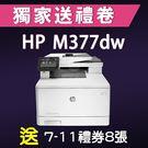 【獨家加碼送800元7-11禮券】HP Color LaserJet Pro M377dw 彩雷多功事務機 /適用 CF410A~CF413A/410A