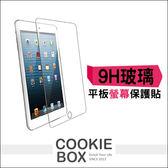 鋼膜 2.5D 鋼化玻璃 保護膜 螢幕 保護貼 Apple new iPad 2 3 4 5 air 2 iPad pro mini 1 2 3 4 防刮 *餅乾盒子*