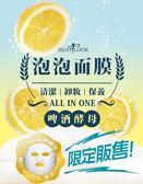 SEXYLOOK 啤酒酵母泡泡面膜(3片/盒) ◆86小舖 ◆