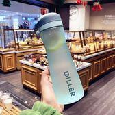 戶外健身水壺男女學生磨砂簡約塑料杯大容量