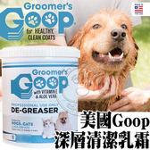 【 培菓平價寵物網】美國《Goop》深層清潔乳霜-2000ml