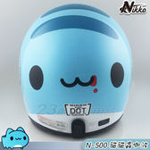 【現貨】 NIKKO 安全帽|23番 N500 貓貓蟲咖波 Capoo Cat 聯名款 半罩安全帽  插扣設計 泡泡鏡