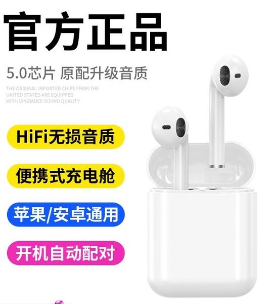 真無線藍牙耳機雙耳運動跑步隱形單耳入耳掛耳式安卓通用適用蘋果 星際小舖