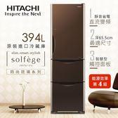 線上申請送7-11商品卡1千元【HITACHI日立】時尚琉璃系列。394L三門電冰箱/琉璃棕(RG41A_GBW)