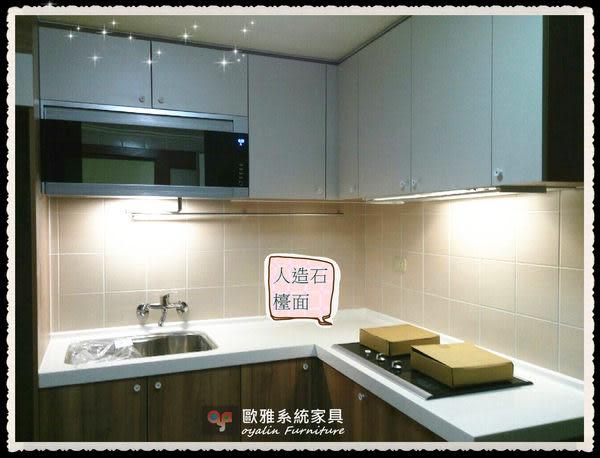 【歐雅系統家具】L型廚具組 原價 82667 特價 58167