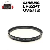 SAMSUNG 三星 LF52PT UV保護鏡 52UV 保護鏡 UV 52mm