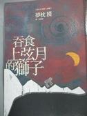 【書寶二手書T5/一般小說_JIX】吞食上弦月的獅子_夢枕獏